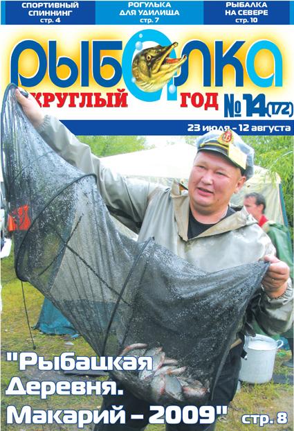 все о газете рыбак севера