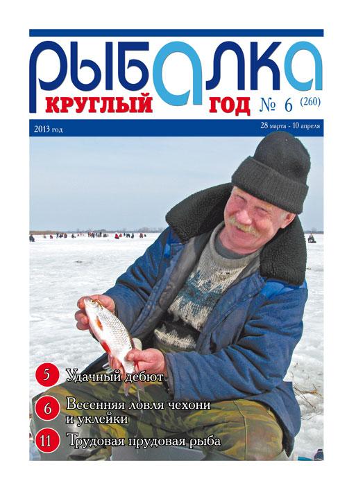 закон о ловли рыбы на водоемах