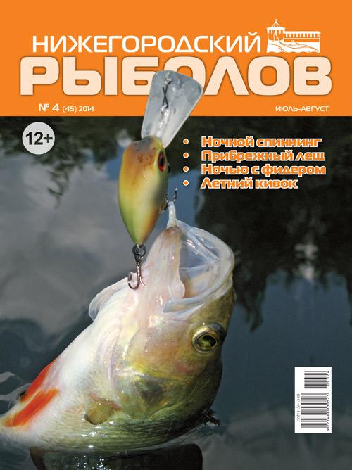 рыболов нижний новгород каталог