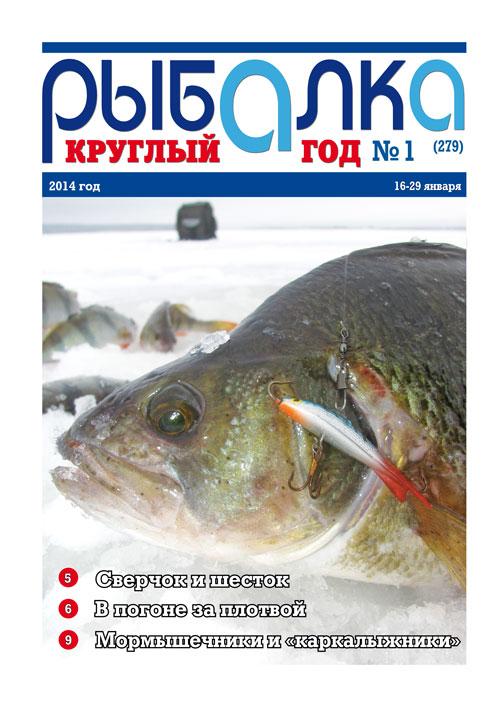 Газета Рыбалка круглый год