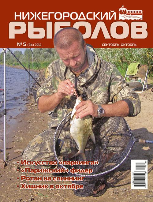 рыбацкие места в нижегородской области