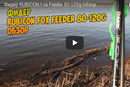 Фидер RUBICON Fox Feeder 80-120g. Обзор