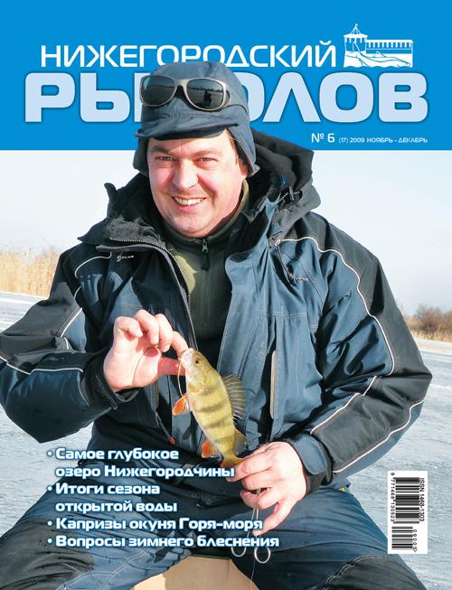 нижегородский сайт рыболовов
