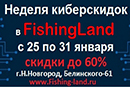 Киберскидки в FishingLand