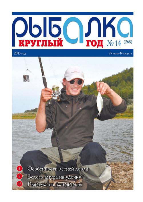 газета рыбалка круглый
