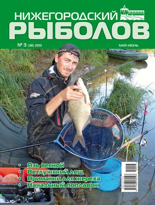 причал н новгород рыбалка