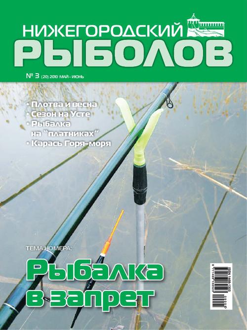 нижегородский рыболовный интернет магазин