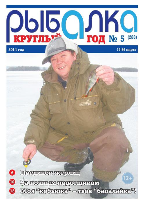 рыболовный поединок