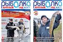 Архивыне номера газеты № 19 и 20 за 2016 г