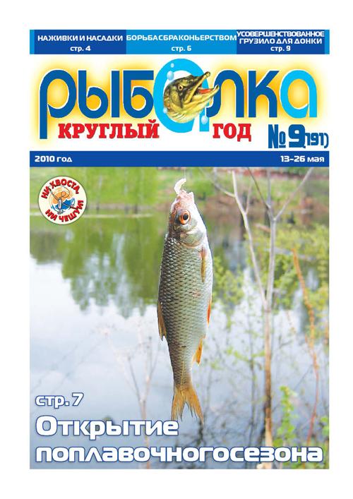 Купить журнал Рыбалка круглый год
