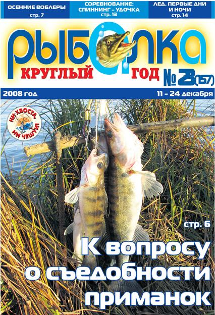 федеральный закон о рыбалке