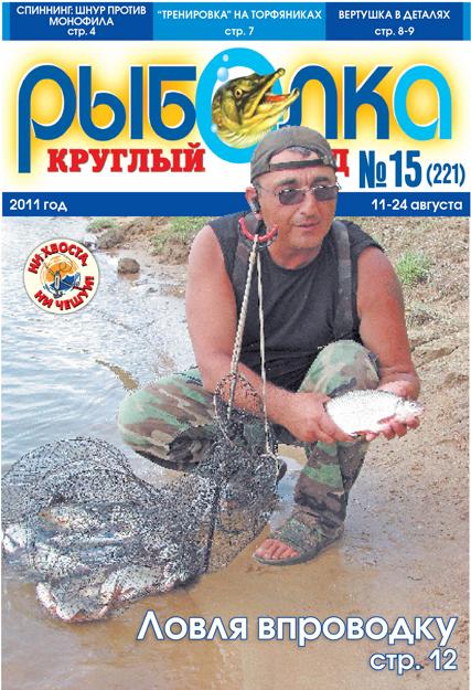 архив журналов о рыбалке