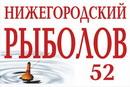 магазин нижегородский рыболов 52