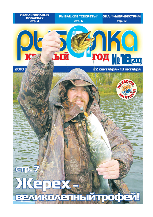 закон о рыбалке платной