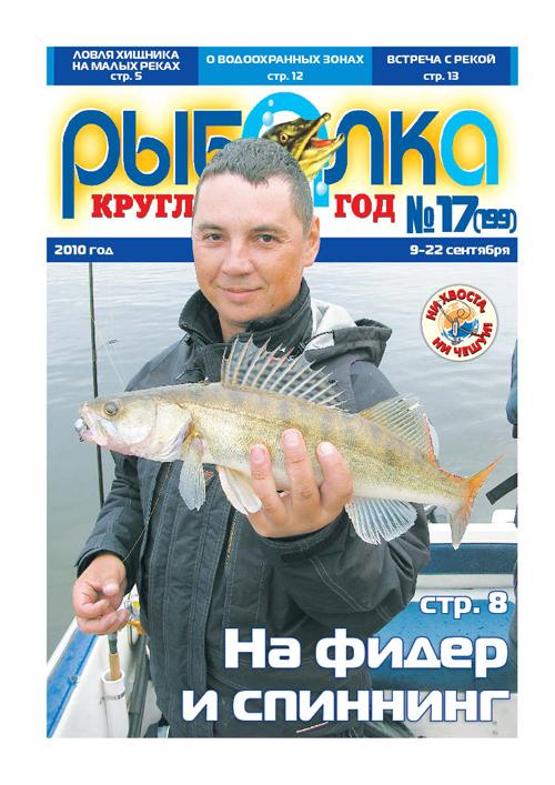 мария рыбалка