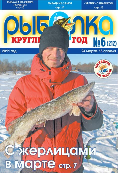 найти сайт про рыбалку