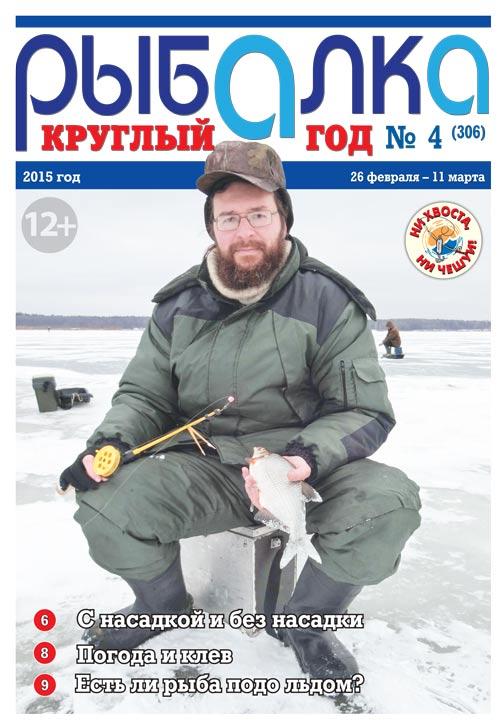 рыбалка круглый год гречкин владимир иванович все статьи в газете