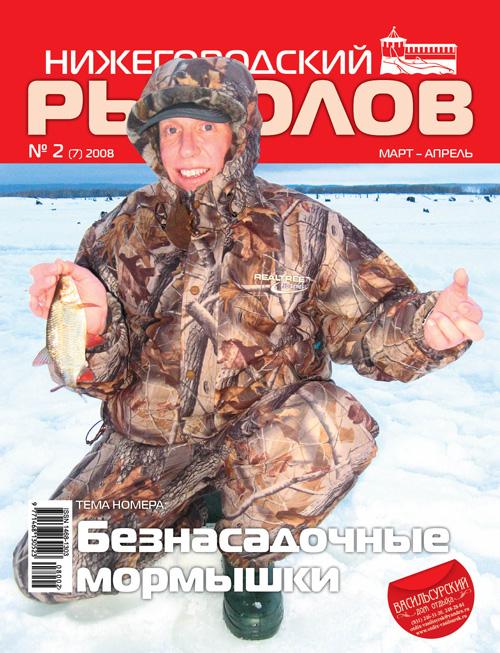 журнал рыболов март 2017