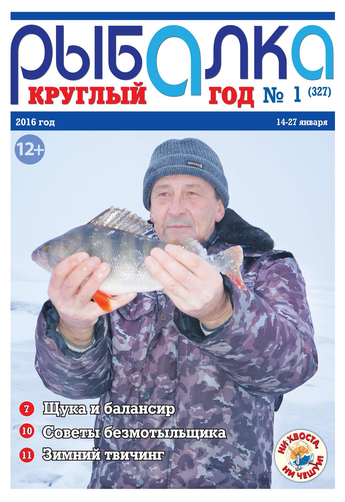 газета рыболовная
