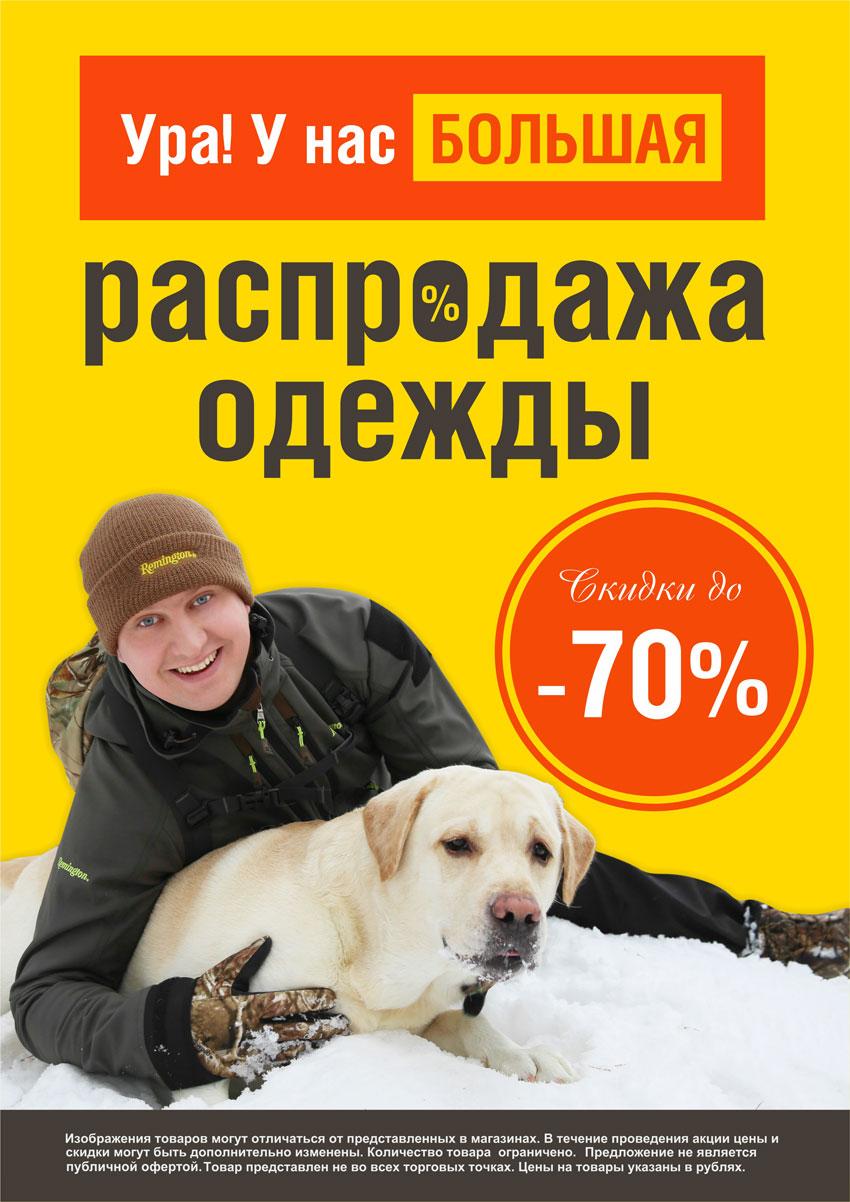 МАГАЗИН ОХОТНИК-РЫБОЛОВ