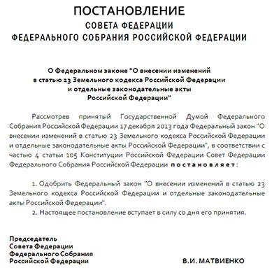 земельный кодекс ст 30